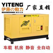 20KW移动式柴油发电机