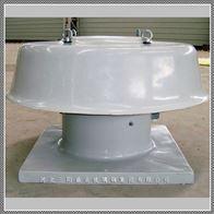 BDW-87-3型玻璃钢低噪声屋顶风机厂家