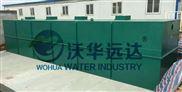 手术室污水处理设备设计