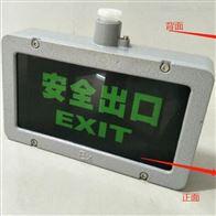 供应防爆安全出口标志灯铁路船舶GCD805