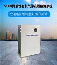 vocs揮發性有機氣體在線監測係統終生維護