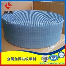 CY700型丝网波纹填料0.12丝径多少钱一立方