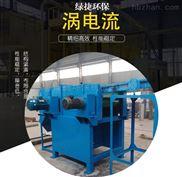 小型涡电分选机价格涡电流垃圾分选机铜铝不锈钢分选机