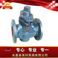 X43W型二通铸铁旋塞阀