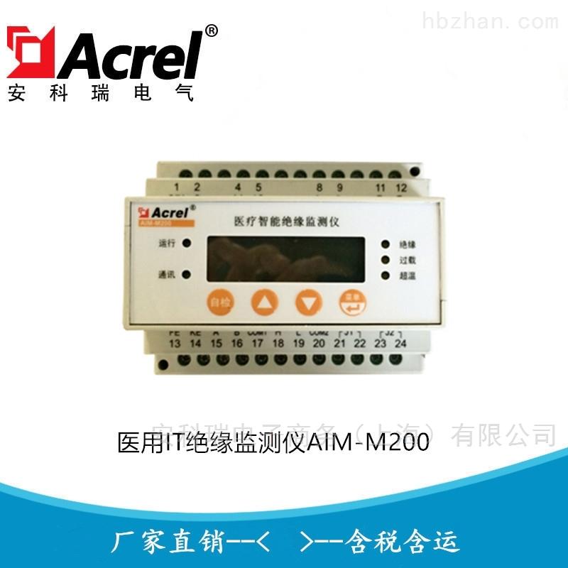 带绝缘故障定位功能医用绝缘监测仪AIM-M200