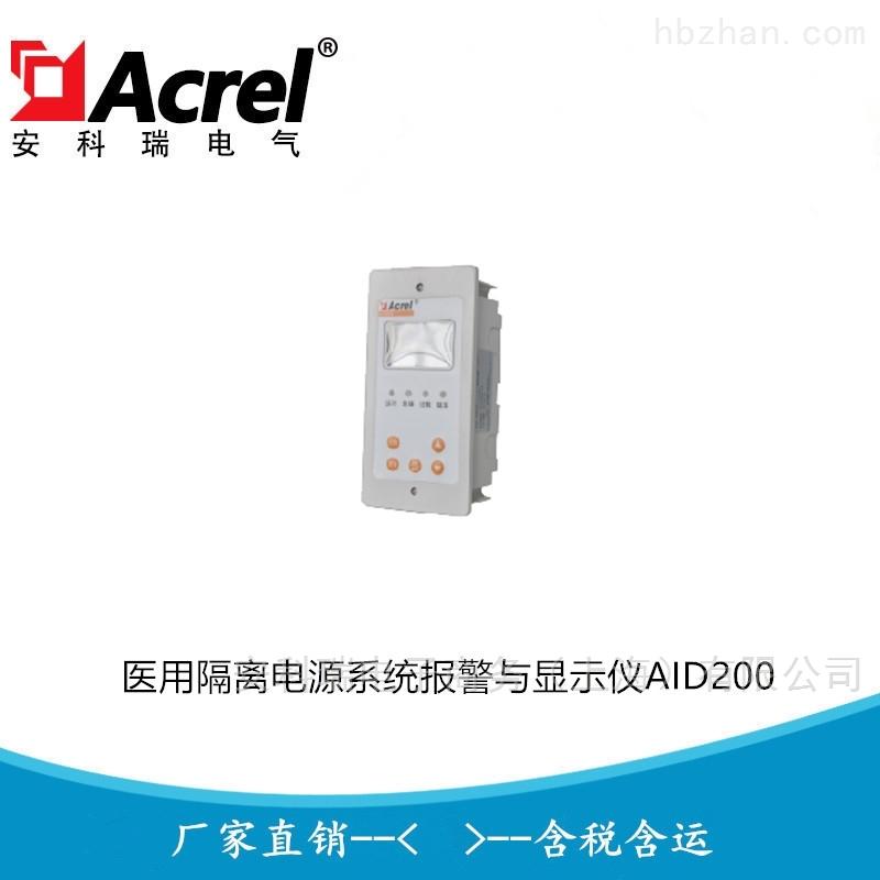 安科瑞医用隔离电源系统报警与显示仪AID200