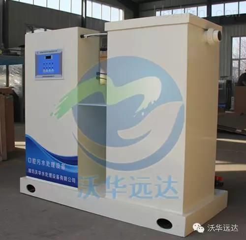 牙科医院废水处理设备使用说明