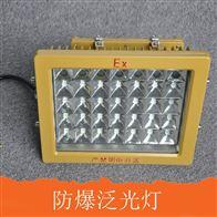 杭州加油站GB8151-90W防爆泛光LED照明灯