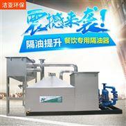 全自动隔油提升一体化 油水分离器