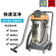 供应中山60L干湿两用吸尘吸水机 地面清洁机