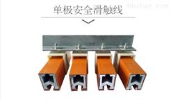 HXPnR-H-500A單極組合式滑觸線