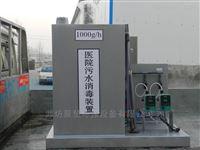 JH口腔牙科诊所小型污水处理设备