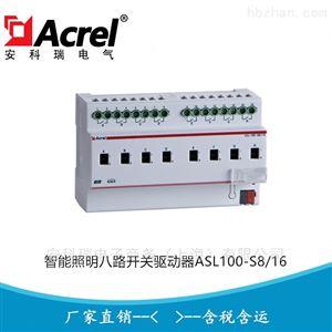 ASL100-S8/16--智能照明八路开关驱动器ASL100-S8/16
