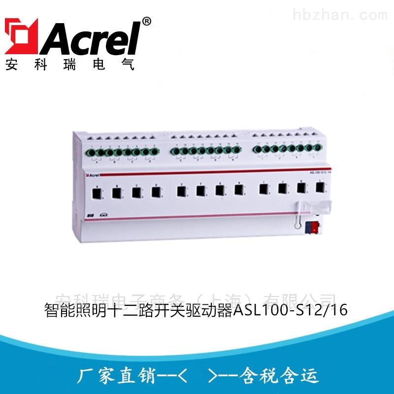 智能照明开关驱动器ASL100-S12/16