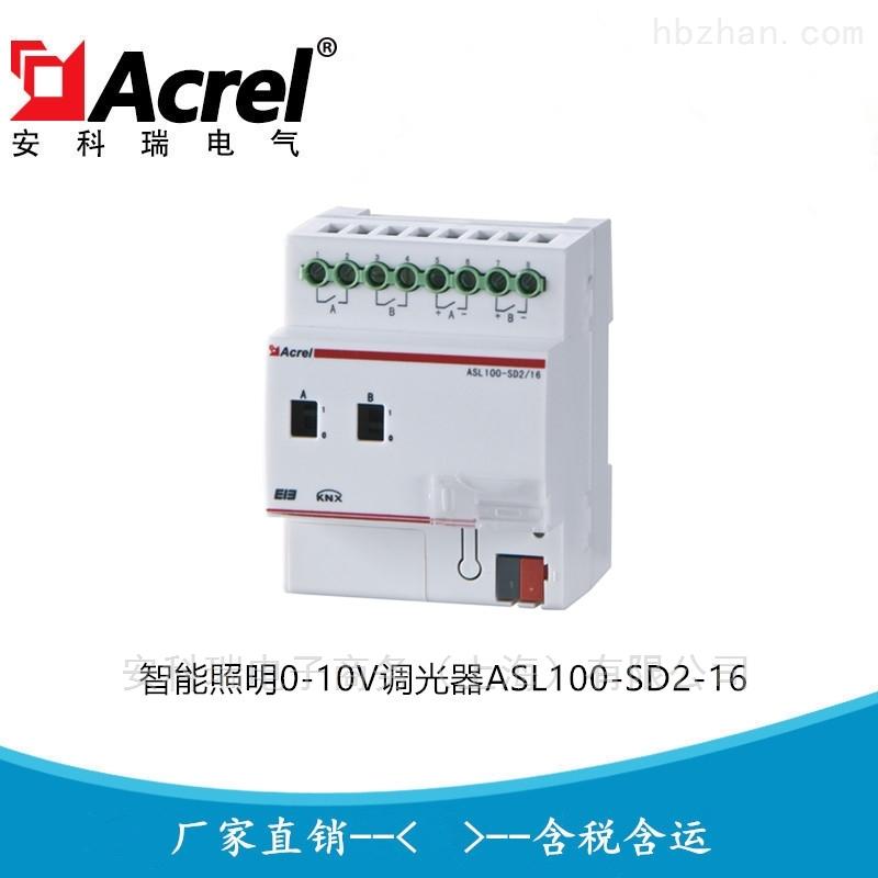 安科瑞智能照明0-10V调光器ASL100-SD2/16