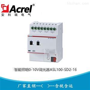 ASL100-SD2/16安科瑞智能照明0-10V调光器ASL100-SD2/16