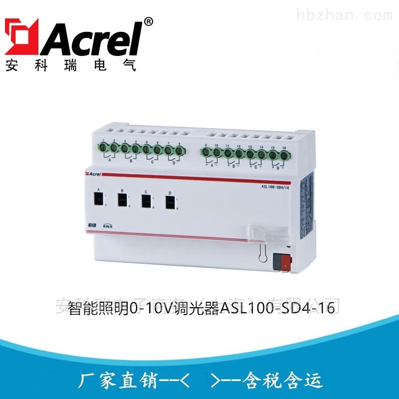 4路智能照明0-10V调光器ASL100-SD4/16