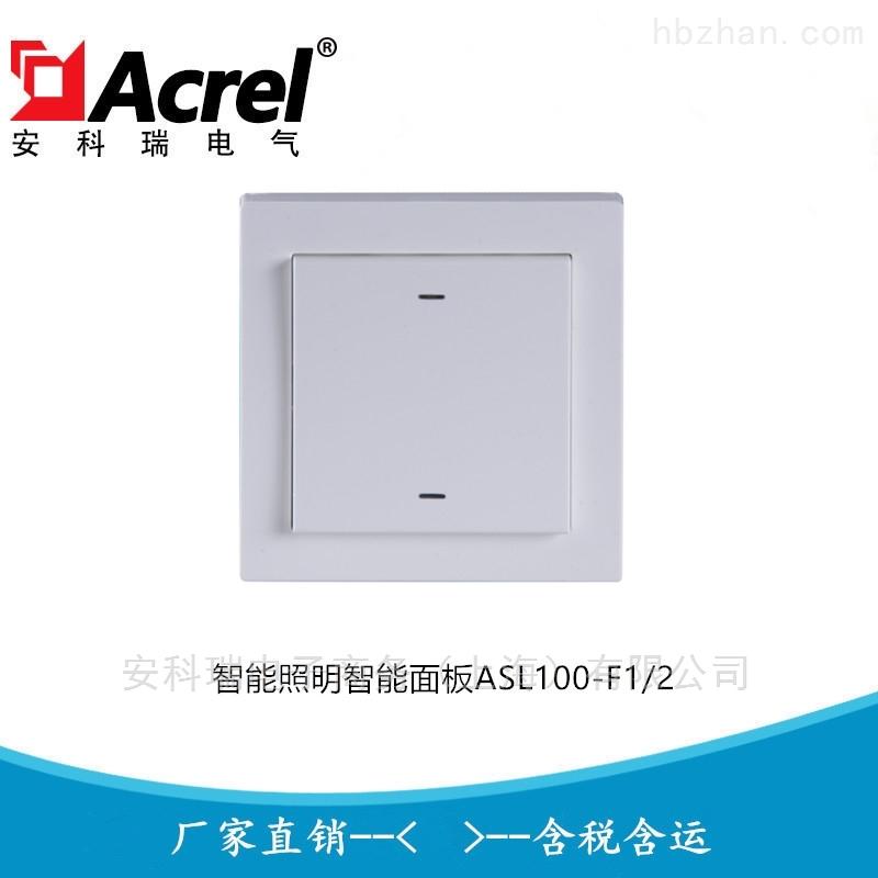 安科瑞智能照明智能面板ASL100-F1/2