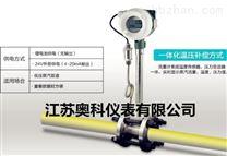 飽和蒸汽流量計廠家供應