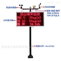 扬尘噪音在线监测系统噪声PM2.5环境检测仪