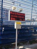 工地PM2.5扬尘在线监测系统