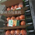 血橙单果独立套袋包装机