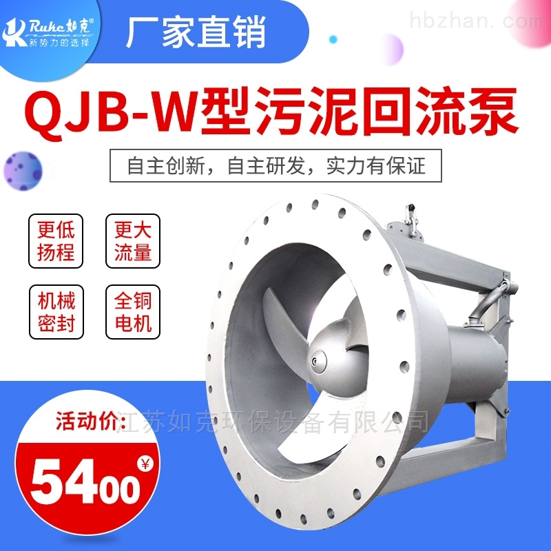 QJB-W1.5如克环保污泥回流泵品牌厂家