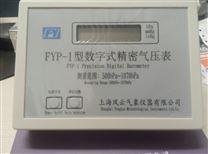 FYP-3型数字式精密气压表精度0.3hpa