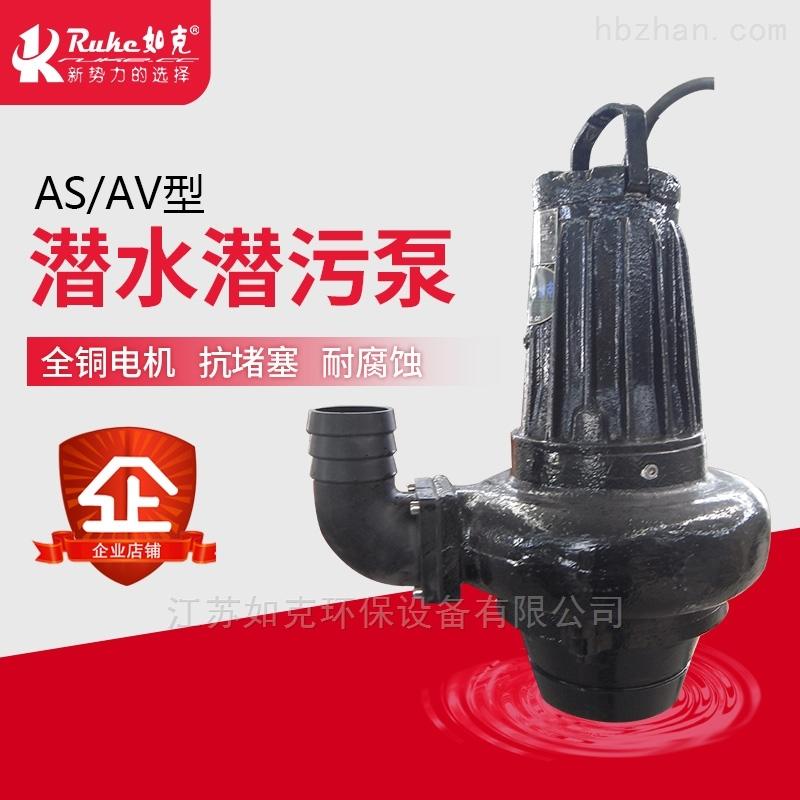 AS30-2CBAS、AV潜水潜污泵无堵塞排污泵