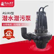 AS、AV潜水潜污泵无堵塞排污泵
