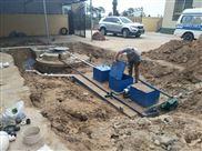 0.5吨每小时埋地式污水处理设备售后