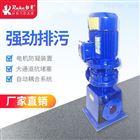 WL幹式排汙泵 幹式管道汙水泵 廠家直銷