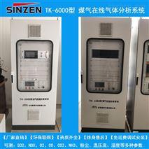 煤气热值多组份分发生炉氧co分析监测仪价格