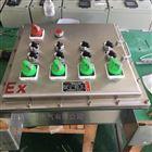 bxm防爆照明配电箱厂家-防爆电气控制柜