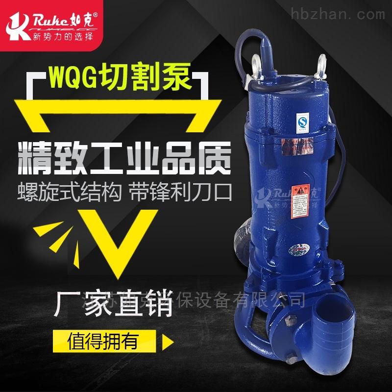 50WQG10-10-0.75220V切割式污水泵抽化粪池潜水泵