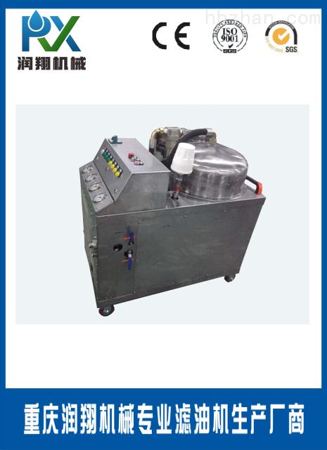 抗燃油真空滤油机