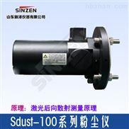 Sdust-100 型烟尘仪