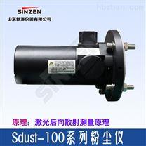 Sdust-100 型煙塵儀