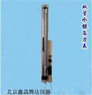 DYB-3型双管水银压力表 北京水银气压计