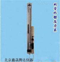双管水银压力表 北京水银气压计