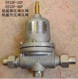 低温减压阀DY22F-25P DY22F-40P