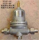 低溫減壓閥DY22F-25P DY22F-40P