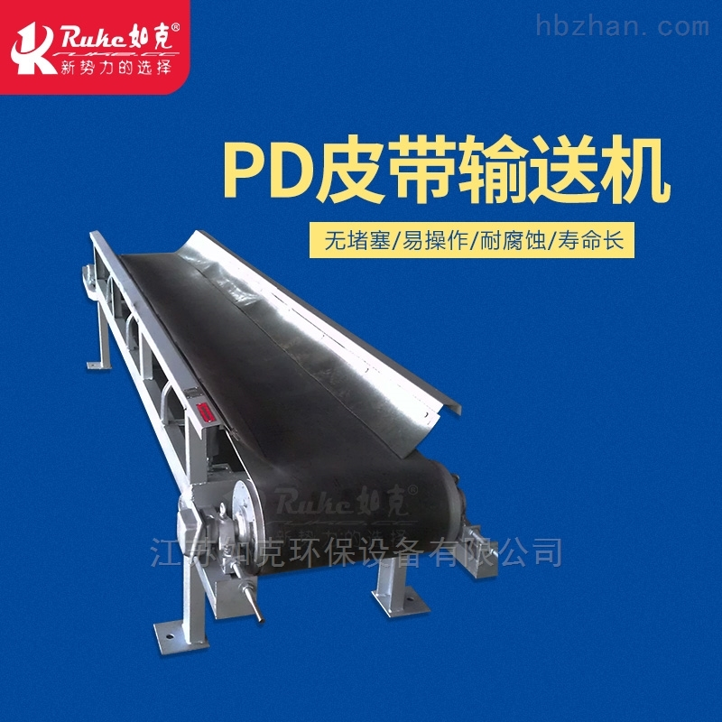 PD-650如克皮带输送机物料传送带皮带厂家直销