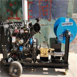 HD130TST高压水射流大型管道疏通机