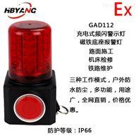 充电式磁力吸附声音声光器BJQ2901