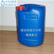 酸化緩蝕劑配方成分分析