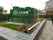 天华本源自控式化粪池污水处理设备