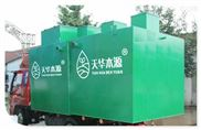 地埋式污水处理系统 一体式废水治理设备