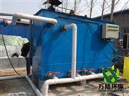 電鍍汙水處理氣浮機