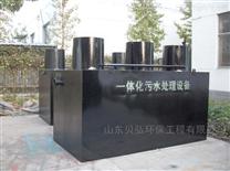 全自动一体化污水处理装置
